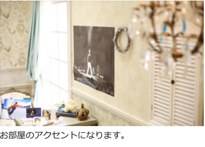 ポスター/カレンダー