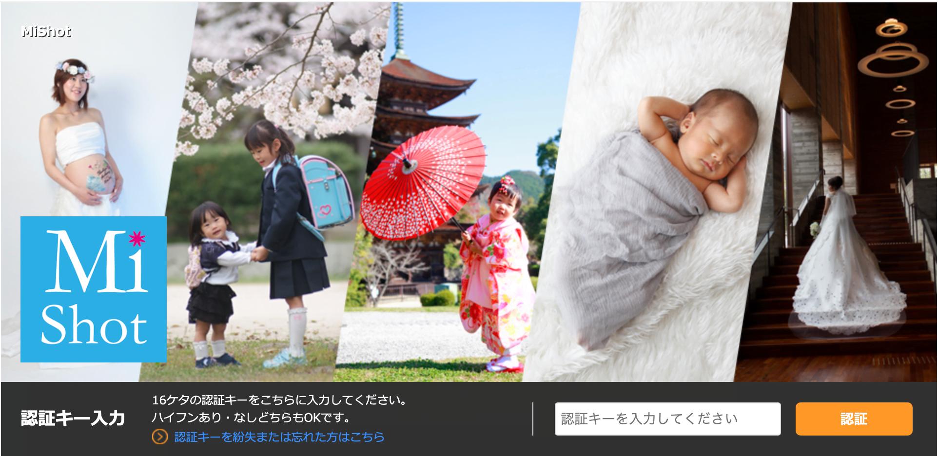 写真販売サイト